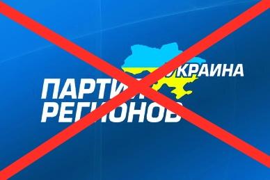 Ночью в Луцке атаковали офисы ПР и КПУ - Цензор.НЕТ 271